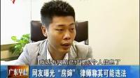 """网友曝光""""房婶"""" 律师称其可能违法"""