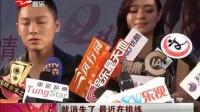 """李代沫高调签约众人护航 梁博落魄回应""""被雪藏"""""""