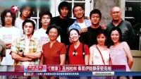 春晚收视揭晓 韩国人拿下收视第一 140211