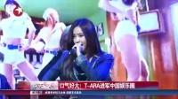口气好大!T-ARA进军中国娱乐圈 娱乐星天地 151129