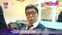 每日文娱播报20151216韩童生冯宪珍起冲突? 高清