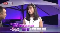 每日文娱播报20151221王丽云与草根助理感情深厚 高清
