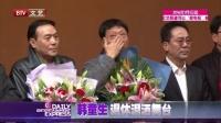 每日文娱播报20151228韩童生为何当众落泪? 高清