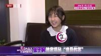 每日文娱播报20160106张子枫吓坏观众?