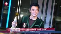 """容祖儿12年蝉联最佳  钟镇涛二度收获""""金针奖"""" 娱乐星天地 160110"""
