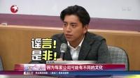 """王大陆否认""""忘恩负义""""  柴智屏:不能说走就走 娱乐星天地 160110"""