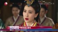 """陈紫函谈《芈月传》落选""""内幕"""" 娱乐星天地 160112"""