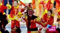 """北京台春晚提前看 六小龄童张卫健""""猴王""""云集 160122"""