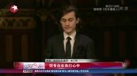 席琳·迪翁15岁长子为父亲致葬礼悼词 娱乐星天地 160126