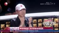 《中国之星》:谭维维惊艳全场  许志安惜败 娱乐星天地 160127