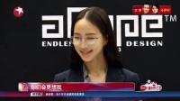 """娱乐星天地20170323吃穿住用简单点!张钧甯的""""轻""""生活 高清"""