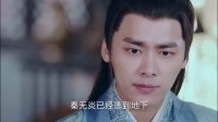 《诛仙青云志》第19集 杨紫陆雪琪cut
