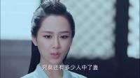 《诛仙青云志》第18集 杨紫陆雪琪cut