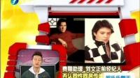 费翔助理刘文正前经纪人否认同性同居传闻