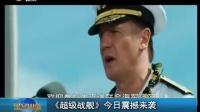 山东卫视《超级战舰》今日震撼来袭