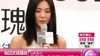 杨采妮做导演 众好友鼎力相助