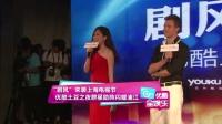 """""""剧风""""来袭上海电视节 优酷土豆之夜群星助阵闪耀浦江 130614"""