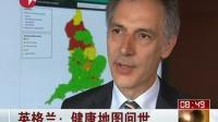 英格兰:健康地图问世