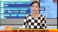 河南:医院太平间 停尸67天收费4万