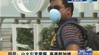 印尼:山火引发雾霾 再袭新加坡