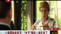 """上海国际电影节:""""女王""""海伦·米伦来了"""