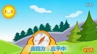 亲宝国学启蒙-三字经第三集