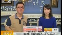 """唱说天下:金爵奖走出的中国""""影后"""""""