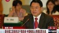 联合国工发组织总干事选举 中国李勇高票当选