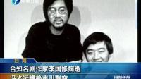 台知名剧作家李国修病逝 冯光远爆赖声川剽窃