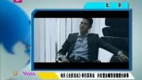 电影<全民目击>举行发布会 孙红雷自曝青春期爱的故事