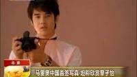 马里奥中国首签写真 坦称欣赏章子怡