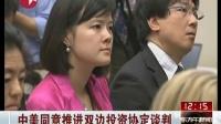 中美同意推进双边投资协定谈判