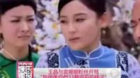 """王晶与袁姗姗粉丝开骂 """"我很像你們33整容前的樣子""""130727"""