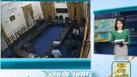 玻利维亚一地方议员性侵女公务员视频曝光