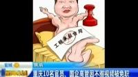 重庆10名官员国企高管因不雅视频被免职