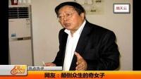 重庆4名涉不雅视频代表将不参加人代会