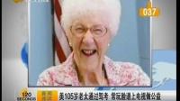 美105岁老太通过驾考 常玩脸谱上电视做公益