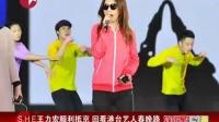 S.H.E王力宏顺利抵京 回看港台艺人春晚路