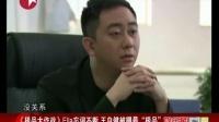 """<极品大作战>Ella忘词不断 王自健被曝最""""极品"""""""
