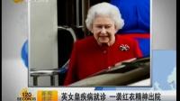 英女皇疾病就诊 一袭红衣精神出院