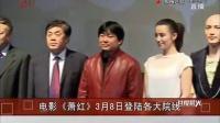电影<萧红>3月8日登陆各大院线