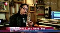 """聚焦艺考:董冬冬、陈曦解密""""录音系"""" 娱乐星天地 160217"""