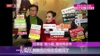 每日文娱播报20160229汪明荃 郑少秋期待再合作 高清