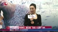 """先进典范!陶虹荣获""""全国三八红旗手""""称号 娱乐星天地 160301"""