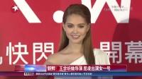 新鲜!王学圻做导演  昆凌出演女一号 娱乐星天地 160302