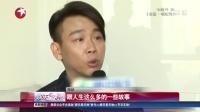 陶喆:羡慕王力宏  人生经历是财富 娱乐星天地 160302