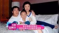 前夫再度控诉陈红 称其伪造文件涉嫌刑事犯罪 160303