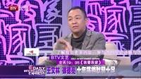 每日文娱播报20160307王文林 徐德亮十年搭档默契十足 高清