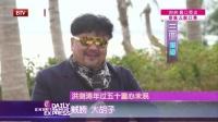 每日文娱播报20160309洪剑涛一秒变型男? 高清