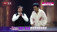 """每日文娱播报20160324崔志佳潘斌龙晋升喜剧""""黑马"""" 高清"""